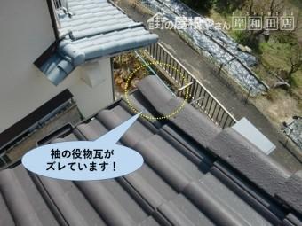 岸和田市の袖の役物瓦がズレています