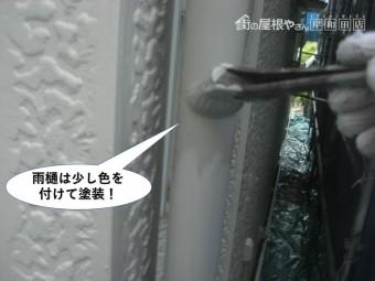 熊取町の雨樋は少し色を付けて塗装