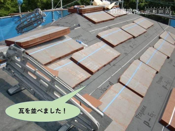 岸和田市の屋根の上に瓦を並べました