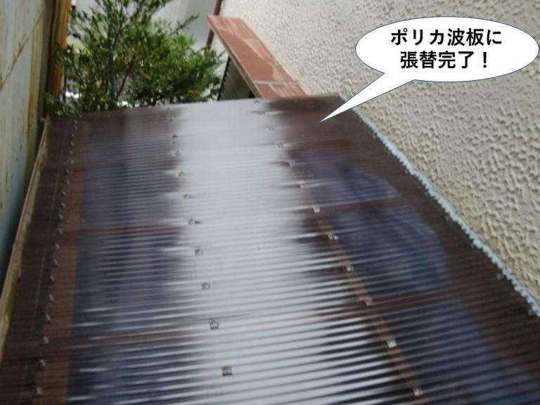 貝塚市のテラス屋根をポリカ波板に張替完了