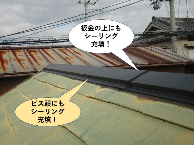 熊取町の棟板金の継ぎ目の上にもシーリング充填