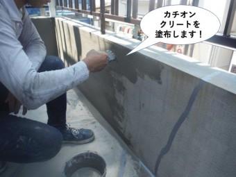 熊取町のベランダにカチオンクリート塗布