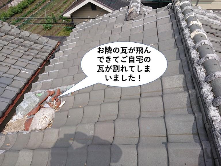 忠岡町でお隣の瓦が飛んできてご自宅の瓦が割れました