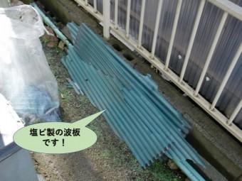 岸和田市の撤去した塩ビ製の波板です