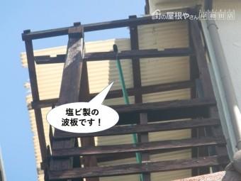 岸和田市の塩ビ製の波板です