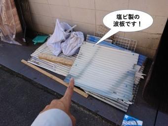 熊取町の塩ビ製の波板です