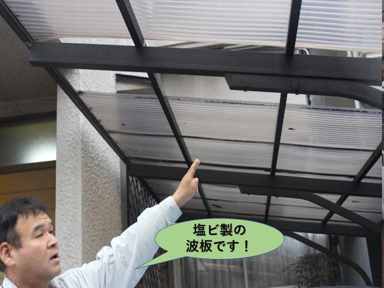 岸和田市のカーポートの波板は塩ビ製の波板です