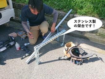 和泉市で使用するステンレス製の架台です