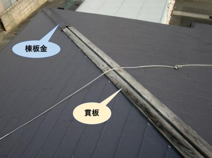 岸和田市の貫板と棟板金