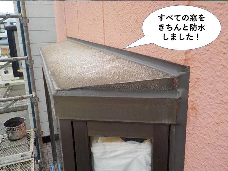 泉佐野市のすべての窓を防水しました