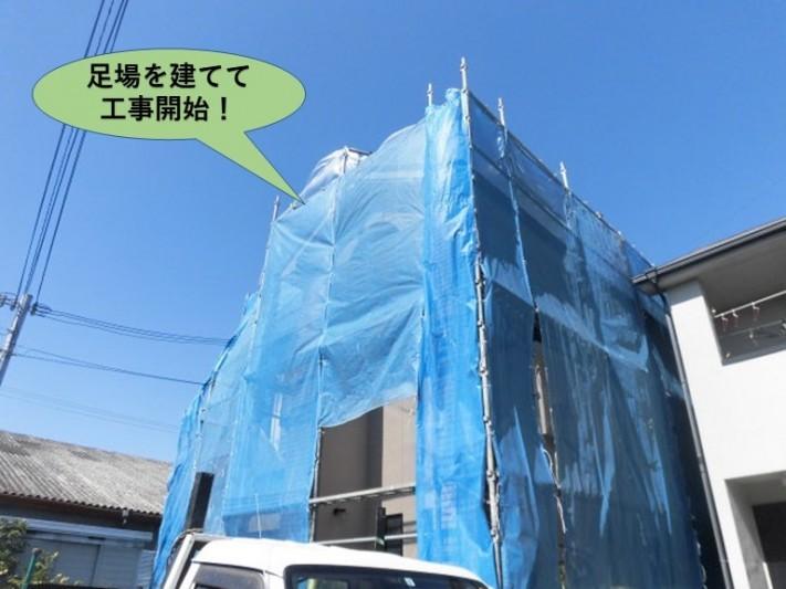 阪南市で足場を建てて工事開始