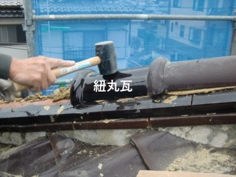 泉南市で紐丸瓦を葺きます