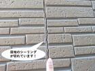 忠岡町の外壁の目地のシーリングが切れています