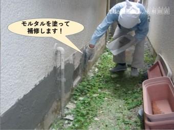 岸和田市の基礎巾木にモルタルを塗って補修します