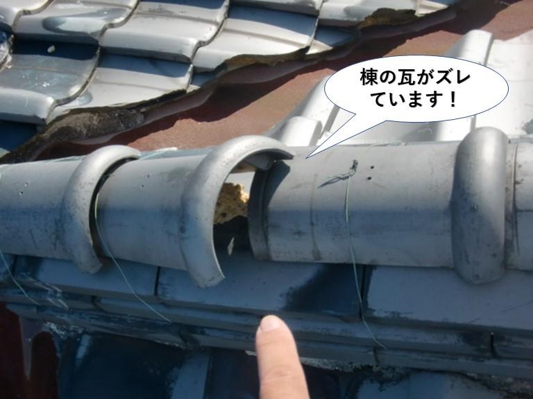 阪南市の棟の瓦がズレています