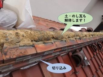 岸和田市の土・のし瓦も解体します