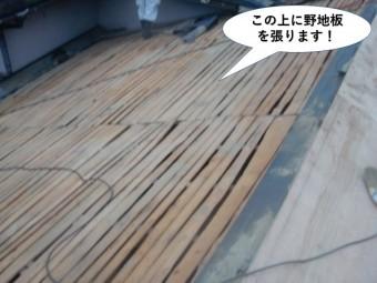 岸和田市でこの上に野地板を張ります