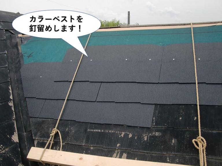 貝塚市の屋根にカラーベストを釘留めします