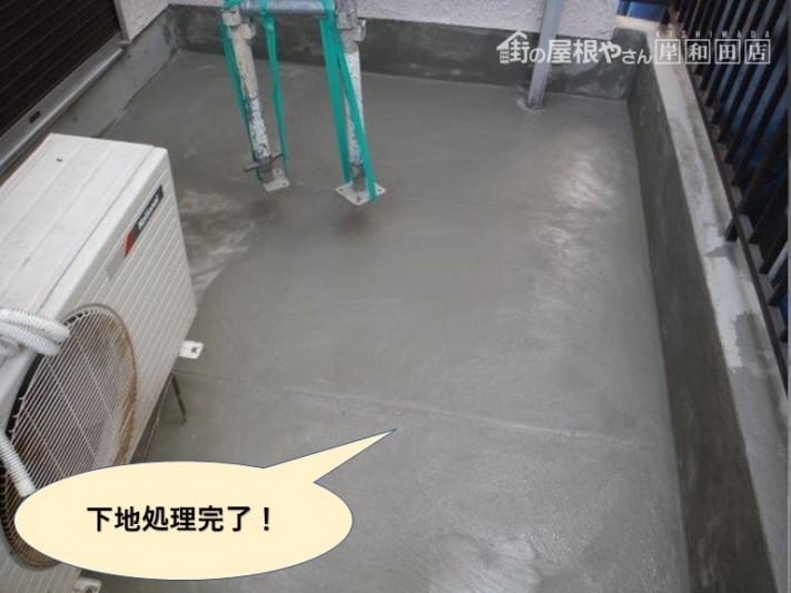岸和田市のベランダの下地処理完了