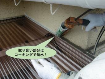 岸和田市の波板と外壁の取り合い部分はコーキングで防水