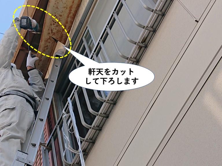 岸和田市の軒天をカットして下ろします