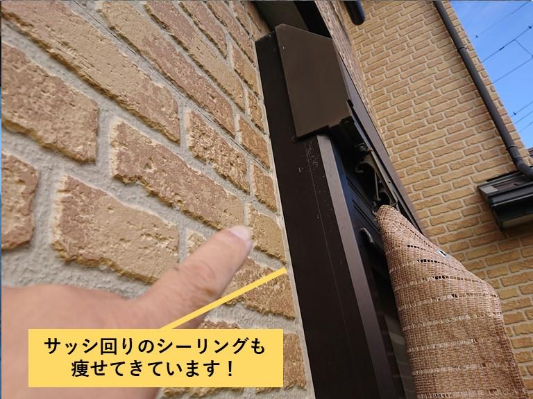 熊取町のサッシ回りのシーリングも痩せてきています