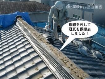 熊取町の棟の銅線を外して冠瓦を撤去