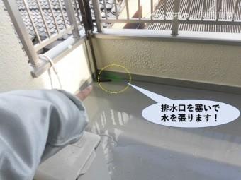 岸和田市のベランダの排水口を塞いで水を張ります!
