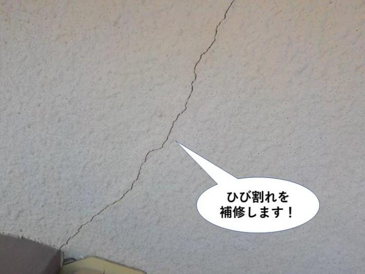 忠岡町の外壁のひび割れを補修します