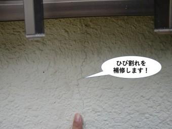 岸和田市の外壁のひび割れを補修します