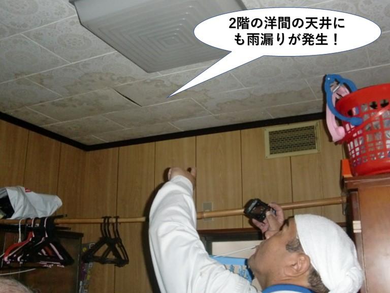 岸和田市の2階の洋間の天井にも雨漏りが発生