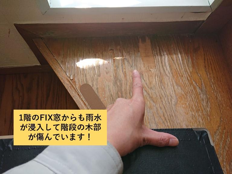 忠岡町の1階のFIX窓からも雨水が浸入して階段の木部が傷んでいます