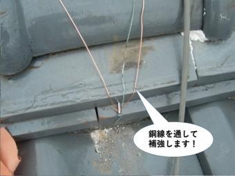 忠岡町の棟に銅線を通して補強します