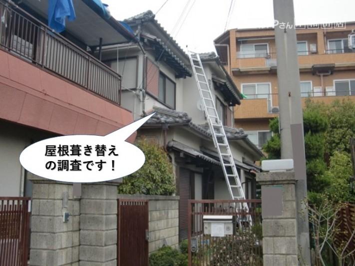 岸和田市の屋根葺き替えの調査