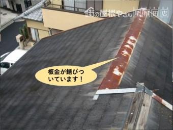 岸和田市の屋根の板金が錆びついています