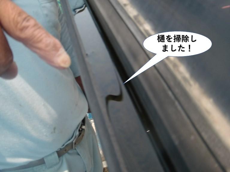 岸和田市のテラスの樋を掃除