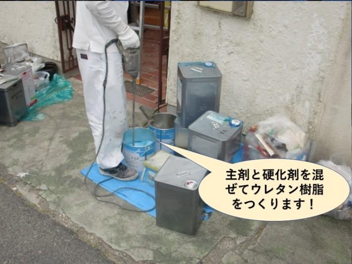 岸和田市のベランダ防水で主剤と硬化剤を混ぜてウレタン樹脂をつくります