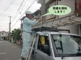泉大津市の雨樋を掃除します