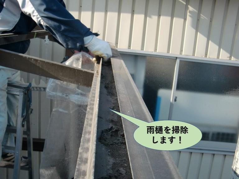 岸和田市のテラス屋根の雨樋を掃除します