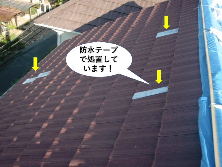 貝塚市の割れた瓦を防水テープで処置しています