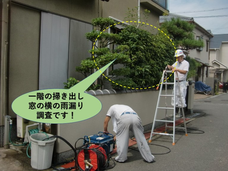 岸和田市の一階の和室の雨漏り調査