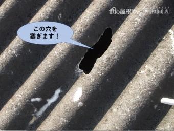 岸和田市の倉庫の屋根に空いたこの穴を塞ぎます