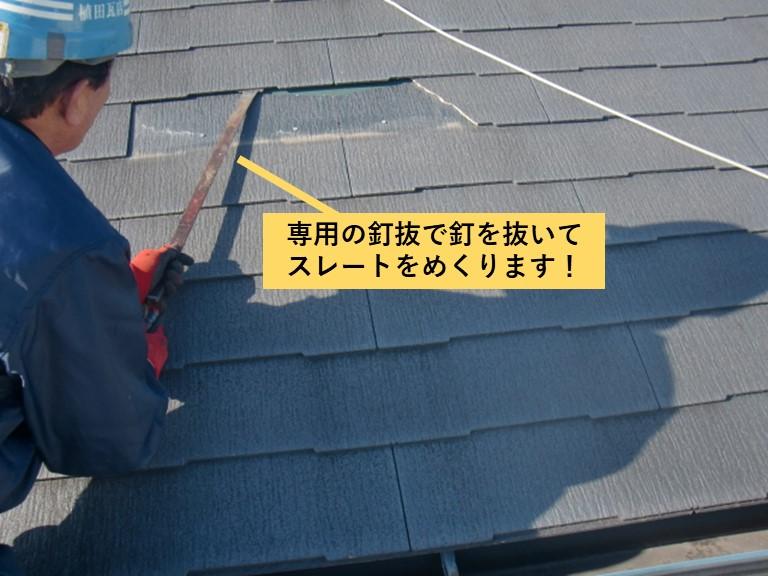 阪南市のスレートの釘を抜きます
