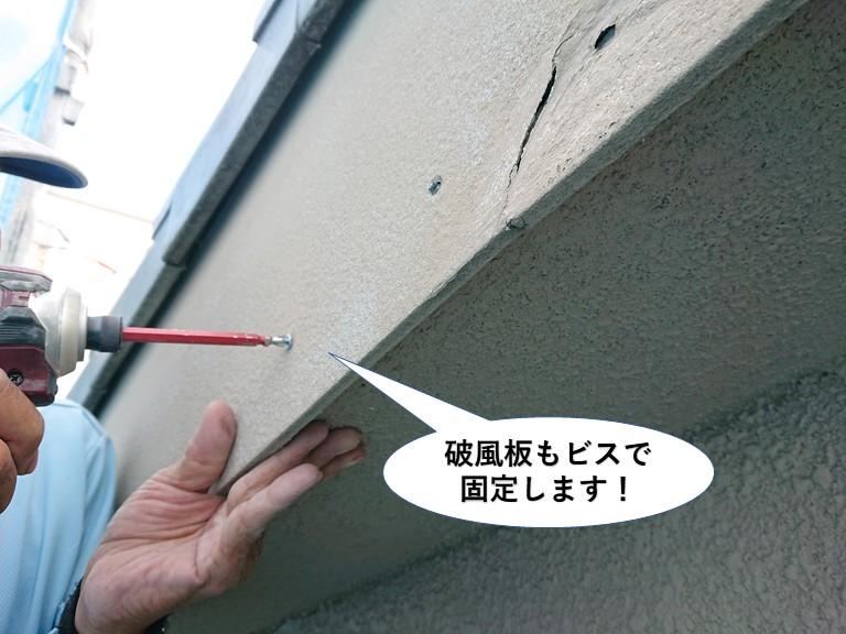 泉大津市の破風板もビスで固定