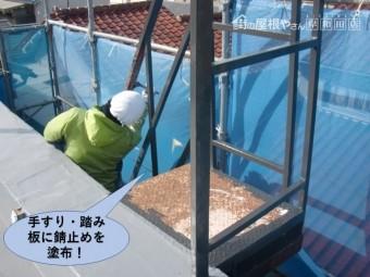 岸和田市の鉄階段の手すり・踏み板に錆止め塗布