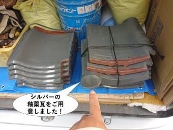 忠岡町で使用するシルバーの釉薬瓦をご用意しました