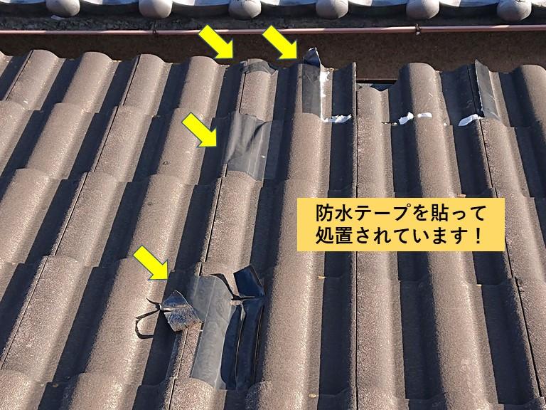 和泉市の瓦に防水テープを貼って処置されています