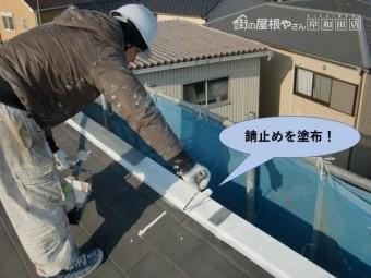 岸和田市の屋根の板金に錆止めを塗布