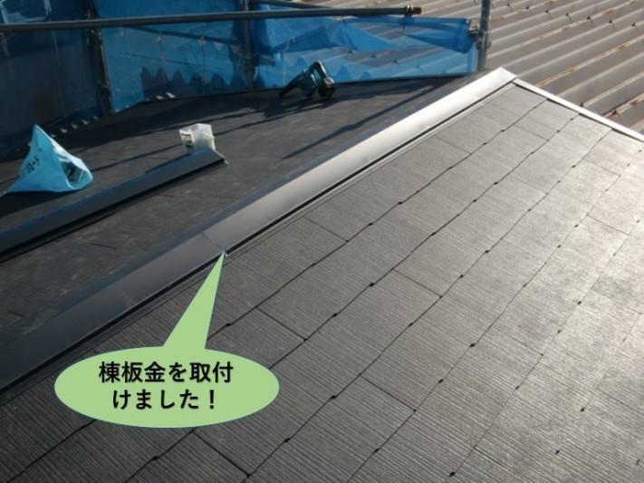 岸和田市の屋根の棟板金を取付けました!