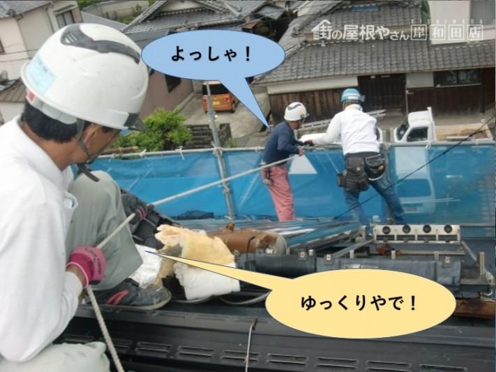 阪南市のソーラー荷下ろし状況